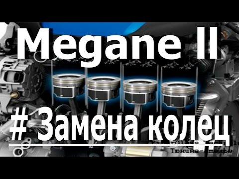 Ремон двигателя рено меган II / 1.5 DCI #замена колец
