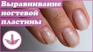 Выравнивание ногтевой пластины базой | Идеальные блики гель лаком