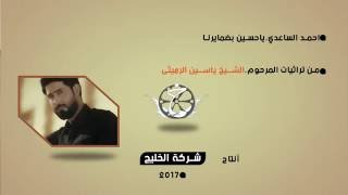 getlinkyoutube.com-يا حسين بضمايرنا | احمد الساعدي | جديد محرم 1438 هـ 2017 م