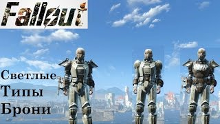 getlinkyoutube.com-Fallout 4 Комбинируем Типы Брони