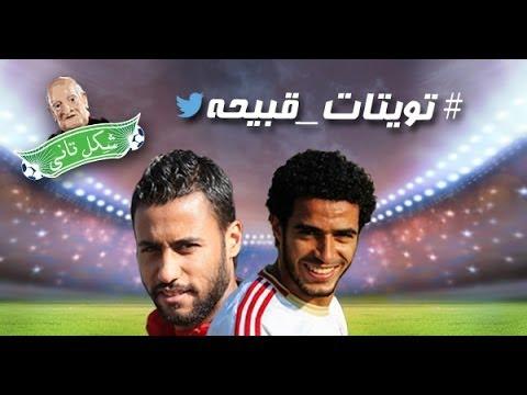 عمر وجابر.. #تويتات_قبيحة - شِكل تاني