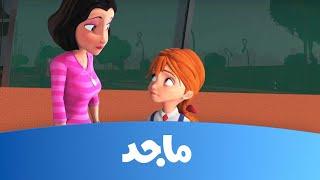 getlinkyoutube.com-مدرسة البنات - حلقة خريطة الكنز ج1- قناة ماجد -Majid Kids TV