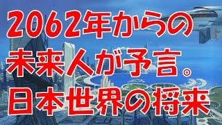 getlinkyoutube.com-2062年からの未来人の予想。日本や世界の将来を見た!