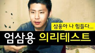 getlinkyoutube.com-[철구] 삼용아 나 힘들다... 엄삼용 의리테스트