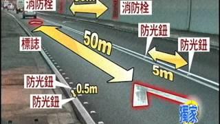 [東森新聞HD]駕駛小心!  雪隧車距沒50公尺  罰3000