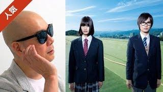 宇多丸が映画「桐島、部活やめるってよ」の完成度・到達度を激賞