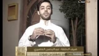 getlinkyoutube.com-برنامج عالباب مع المنشد عبدالرحمن الخضيري
