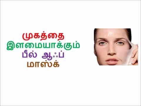 முகம் இளமையாக Homemade Peel Off Mask in Tamil