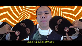 CHOW SANG SANG 周生生 (Official Music Video)   Dough Boy, Geniuz F, Tommy Grooves, Seanie P