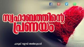 getlinkyoutube.com-സ്വഹാബത്തിന്റെ പ്രണയം, Super Speech Malayalam │ Islamic Speech Farooq Naeemi