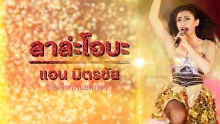 getlinkyoutube.com-แอน มิตรชัย ลาล่ะโอบะ เวทีไทย (AnnMitChai - La La O Ba live 2011)