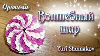 getlinkyoutube.com-Магический шар из Оригами Origami Magic Ball
