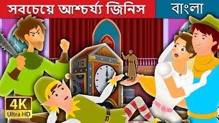 সবচেয়ে আশ্চর্য্য জিনিস  | Bangla Cartoon | Bengali Fairy Tales