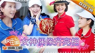 "《偶像来了》第1期20150801: 女神首聚""夜宴""互揭老底 Up Idol EP1: Idols First Gathering【湖南卫视官方版1080p】"