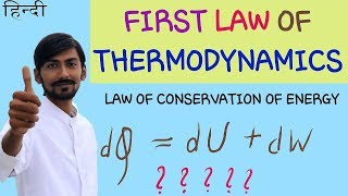 [HINDI] FIRST LAW OF THERMODYNAMICS ~ LAWS OF NATURE ~ CONSERVATION OF ENERGY