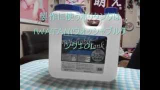 getlinkyoutube.com-【アクアリウム】45cm水槽 ポリタンクでサブフィルター製作