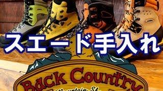 スエード  登山靴 手入れ方法 【推奨】 ダイジェスト版 冬山