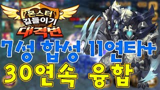 getlinkyoutube.com-[중력유튜브] 7성 합성11연타 + 30연속 융합 및 초월 '몬스터 길들이기'(Monstertaming Mobile Game Play)