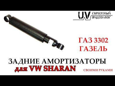 Амортизатор ГАЗ в VW Sharan