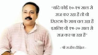 getlinkyoutube.com-Rajiv Dixit PM CM of our ountry