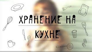 getlinkyoutube.com-Хранение и организация на кухне от Olga Drozdova