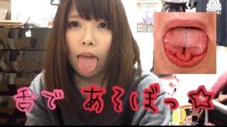 getlinkyoutube.com-舌とあそぼ!!
