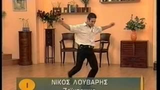 getlinkyoutube.com-ΤΟ ΖΕΙΜΠΕΚΙΚΟ ΤΟΥ ΝΙΚΟΥ (PART 2)