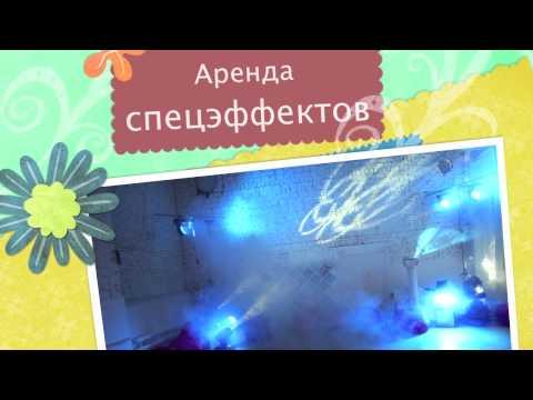 Промо-ролик, техническое обеспечение детских праздников от компании Arenda-Prokat