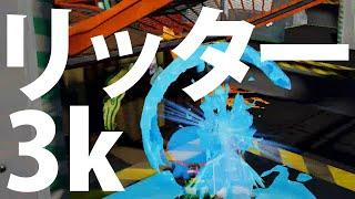 getlinkyoutube.com-【スプラトゥーン】チャージャー リッター3kでガチマッチ 【やそ】 part1