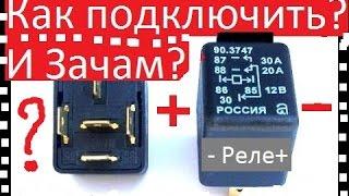 getlinkyoutube.com-Как подключить Реле 4-х,5-и контактное.Для чего ну