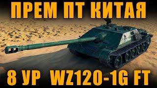 ПРЕМИУМНАЯ КИТАЙСКАЯ ПТ 8 УР  WZ120-1G FT И ПТ 9 УР WZ120G FT [ World of Tanks ]