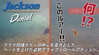 新機軸のプレートジグ、水中アクション動画【ダニエル】【ジャクソン】