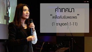 getlinkyoutube.com-คำเทศนา เคล็ดลับรับพระพร (1 ซามูเอล1:1-11)