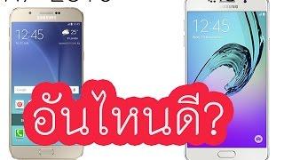 getlinkyoutube.com-SAMSUNG A8 vs A7 2016 เลือกอันไหนดี