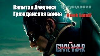getlinkyoutube.com-Обзор трейлера [Первый Мститель: Гражданская война]