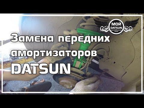Расположение топливного фильтра у Datsun mi-DO