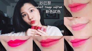 getlinkyoutube.com-妙巴黎戀法魔幻經典唇彩Bourjois rouge edition velvet|新色試色分享
