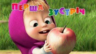 getlinkyoutube.com-Маша та Ведмідь: Перша зустріч (1 серія) Masha and the Bear