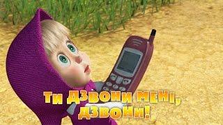 getlinkyoutube.com-Маша та Ведмідь: Ти дзвони мені, дзвони! (9 серія)
