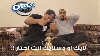 getlinkyoutube.com-oreo challenge  !! تحديات : تحدي الاوريو مع ابوشداد
