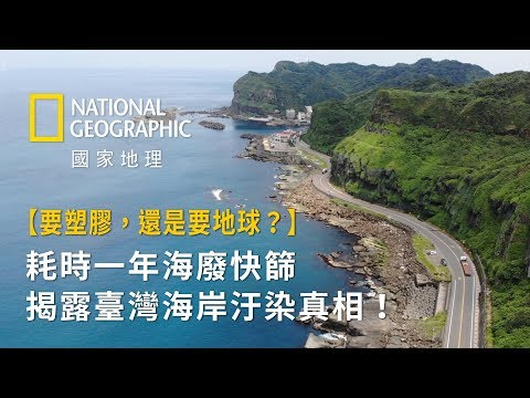 【要塑膠,還是要地球?】耗時一年海廢快篩調查,揭露臺灣海岸汙染真相! - YouTube
