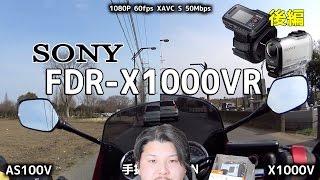 getlinkyoutube.com-SONY FDR-X1000V がすげえ!【後編】画質をAS100Vと比べてみる。