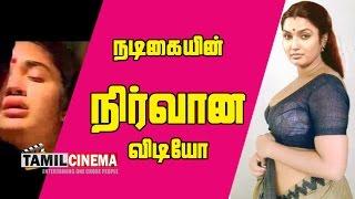 getlinkyoutube.com-நடிகை Suganya நிர்வாண வீடியோ|Tamil Cinema| Tamil Cinema News