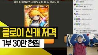 getlinkyoutube.com-커맨더지코 : 모두의마블 클로이 신캐 저격 30만 불꽃현질 1부 [2016.02.04]