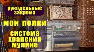 getlinkyoutube.com-Мои рукодельные полки   Система хранения мулине  ✦ Шоколапкины Рукоделия ✦