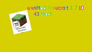 getlinkyoutube.com-Minecraft แจกMod 1.7.10 43Mod