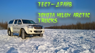 getlinkyoutube.com-Тест-Драйв Toyota Hilux Arctic Trucks