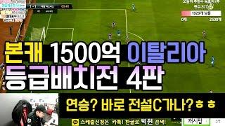 피파3 빅윈★본캐 1500억 이탈리아 등급배치 남은 4판 - 연승! 바로 전설 가나..?