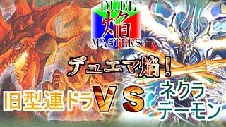 getlinkyoutube.com-【デュエマ焔!】復刻!「龍vs悪魔」王道対決【デュエルマスターズ】