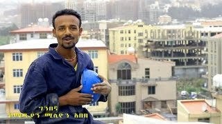 getlinkyoutube.com-Milion Abebe - Ginbegna - (Official Music Video) - New Ethiopian Music 2016